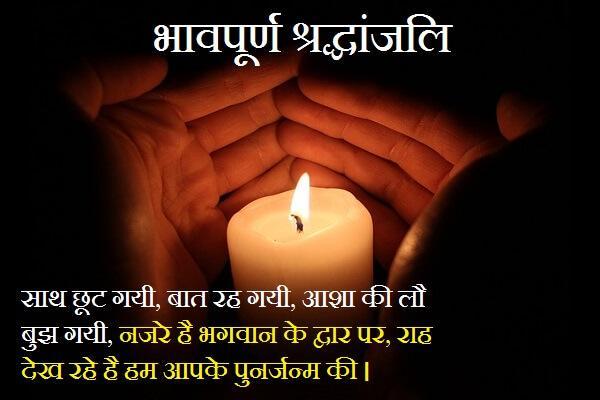 shradhanjali message