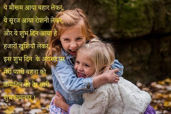 Happy Birthday Wishes/Shayari for Sister in Hindi