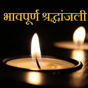 Shradhanjali Messages in Marathi