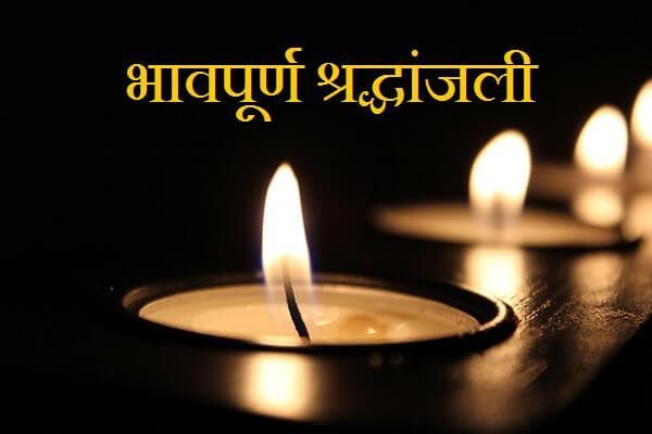 Shradhanjali Messages in Marathi