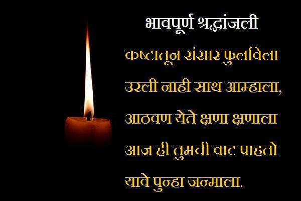 Shradhanjali Messages, Status in Marathi.