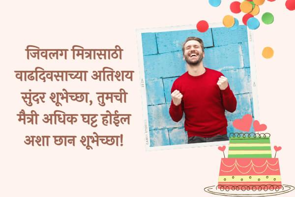 Marathi birthday wishes brother
