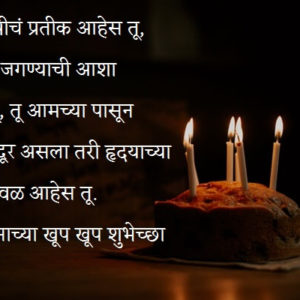 birthday wishes for friend in marathi