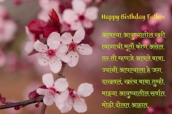 Happy Birthday Wishes Messages for father in Marathi