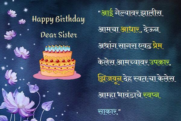Birthday Wishes, Messages for Sister in Marathi