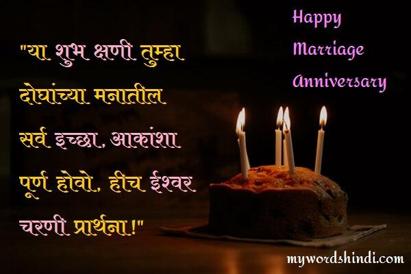 anniversary wishes messages in Marathi