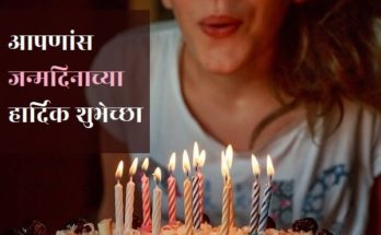 Happy Birthday Marathi Images