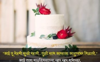 Happy Birthday Wishes Whatsapp Status for Mother in Marathi
