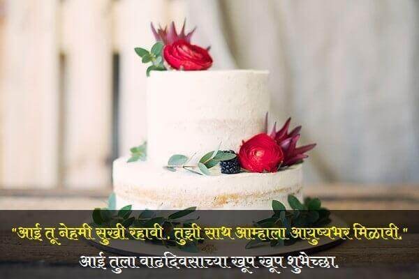 Happy Birthday Wishes Whatsapp Status for Mother in Marathi