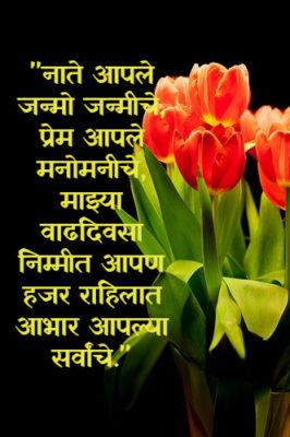 thank you message marathi
