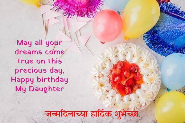 happy birthday wishes for daughter in Marathi.