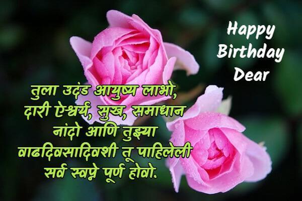 Happy Birthday Wishes for Wife in Marathi