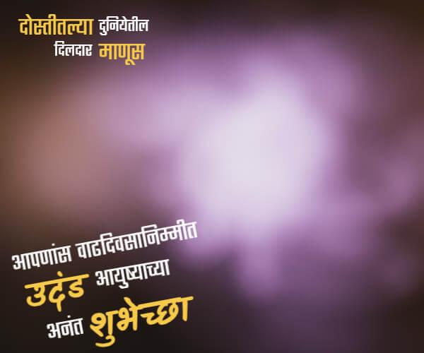 Marathi birthday banner