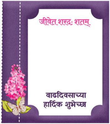 vadhdivsachya hardik shubhechha photo frame banner