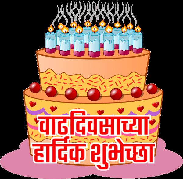 vadhdivsachya hardik shubhechha png banner