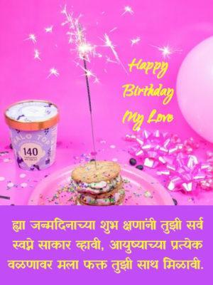 Birthday Wishes For Girlfriend Boyfriend in Marathi