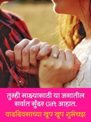 Birthday Wishes For Husband in Marathi