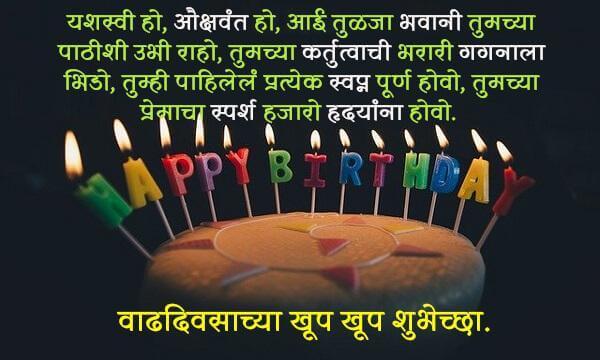 happy birthday images in Marathi