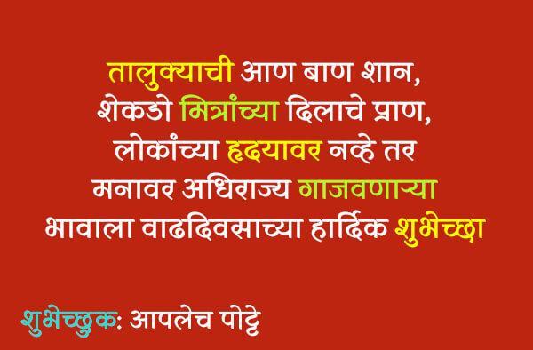 Tapori birthday wishes status in Marathi