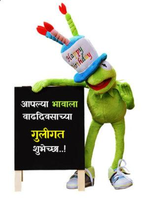 Tapori birthday wishes status in Marathi