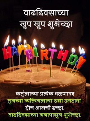Happy Birthday Wishes In Marathi Language Text