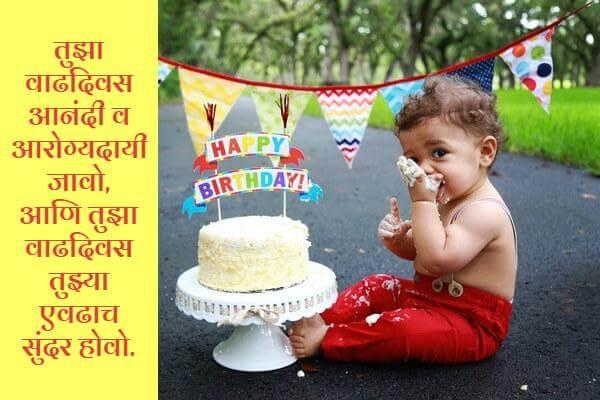 Birthday Wishes for Son in Marathi