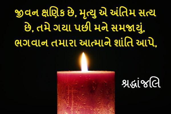 Shradhanjali Message in Gujarati