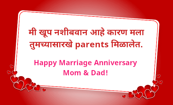 Anniversary Wishes for Parents in Marathi