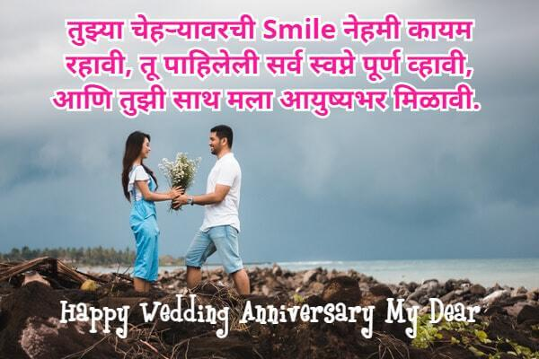 Wedding Anniversary Wishes to Wife from Husband in Marathi