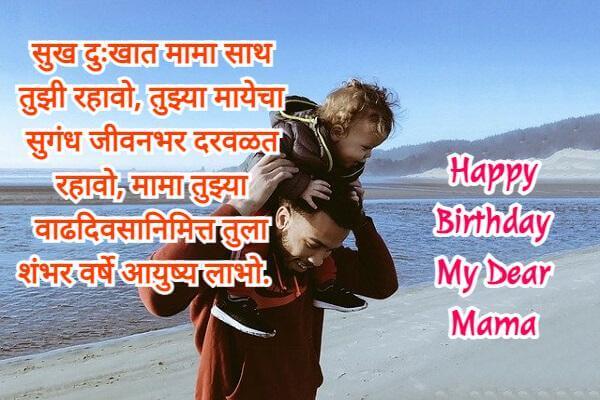 Birthday Wishes for Mama in Marathi