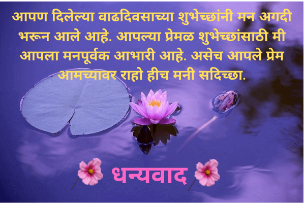 Thank You Message in Marathi