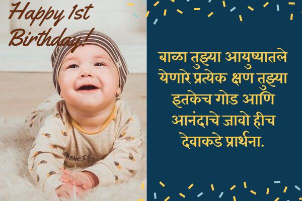 1st birthday wishes in marathi for baby boy girl