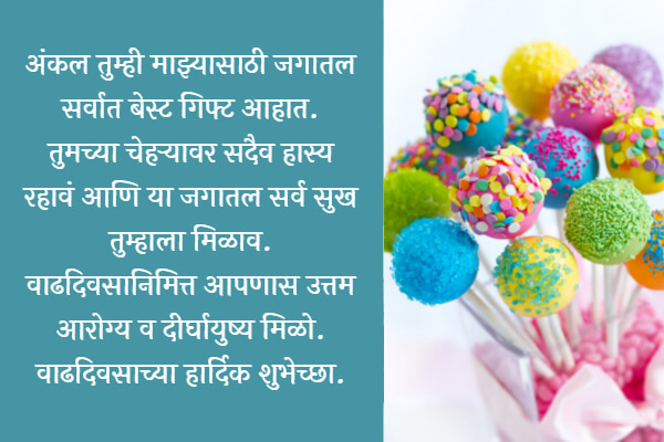 Birthday Wishes for Uncle in Marathi