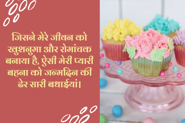 Heart Touching Birthday Wishes for Sister in Hindi: