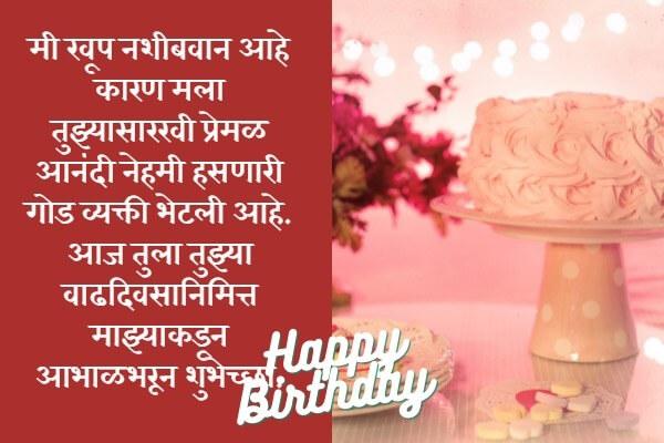 Heart Touching Birthday Wishes in Marathi